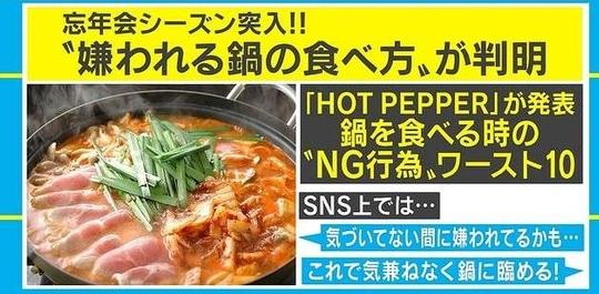 鍋を食べるときのNG行為ワースト10!!www
