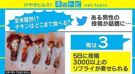 「骨付きチキンの食べ方」が海外セレブを巻き込み、アメリカで大論争www