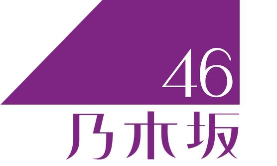 全盛期の乃木坂46が容赦なくてワロタwwwwwww (※画像あり)