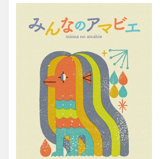 アマビエ、とうとう書籍化 扶桑社「みんなのアマビエ」発売へ、売り上げ一部はコロナ
