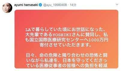 浜崎あゆみも国立国際医療研究センターに「1000万円」寄付 YOSHIKI、AA