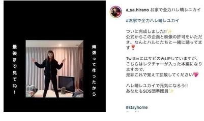 平野綾が「お家で全力ハレ晴レユカイ」披露 キレッキレのダンスにファン「生きる力を