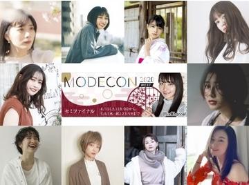16歳~29歳の女性が対象のモデルコンテスト「MODECON WEST 2020