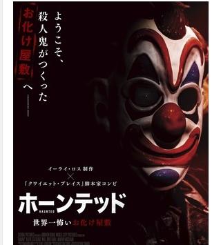 リアル殺人鬼が潜むお化け屋敷の恐怖…イーライ・ロス製作ホラー日本公開