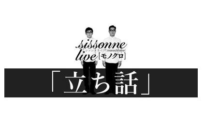 シソンヌ「モノクロ」昨年公演からコント3本公開
