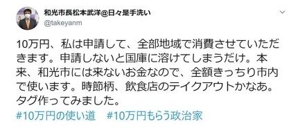10万円「返上」論は「本来の趣旨と違う」 一部政治家の動きに識者も苦言