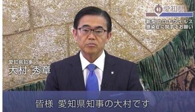 愛知県「感染者495人」公開で謝罪 県サイトに誤掲載…風評被害への懸念も