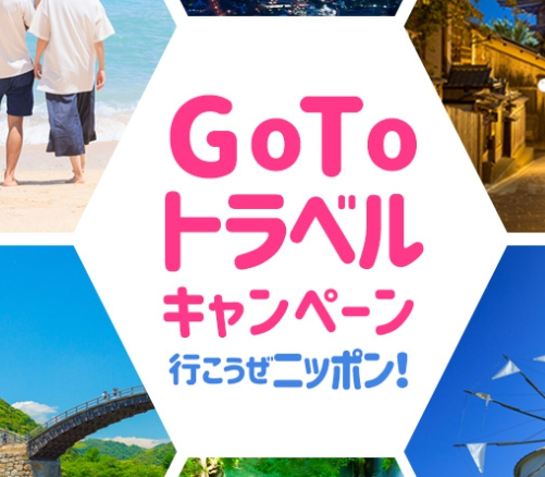 Go To トラベル東京は対象外旅行業界に衝撃が走る!本日のニュースまとめ