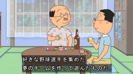 【悲報】波平さん、つまみで打線を組出す・・・ (※画像あり)