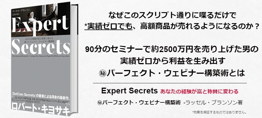Expert Secrets(エキスパート シークレット)はあなたの経験を富と称賛に変える方法!