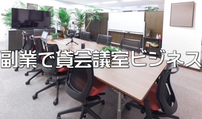 収入源はバイトで補なえ! 即金副業法 25:月収5万円コース貸会議室運営