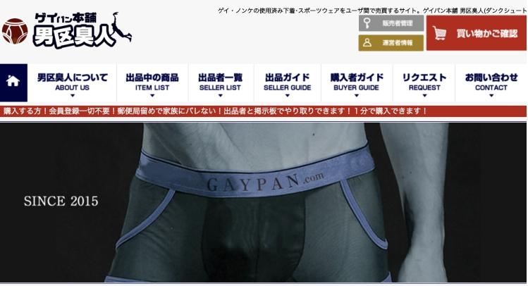 収入源はバイトで補なえ! 即金副業法 16:月収3万円コース ゲイ向け下着販売