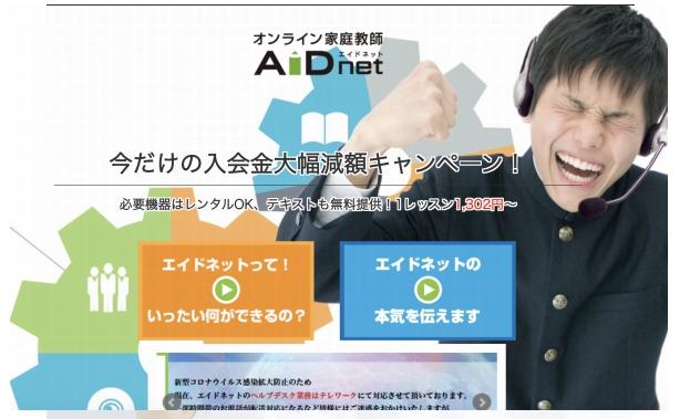 収入源はバイトで補なえ! 即金副業法 15:月収1.5万円コース オンライン家庭教師