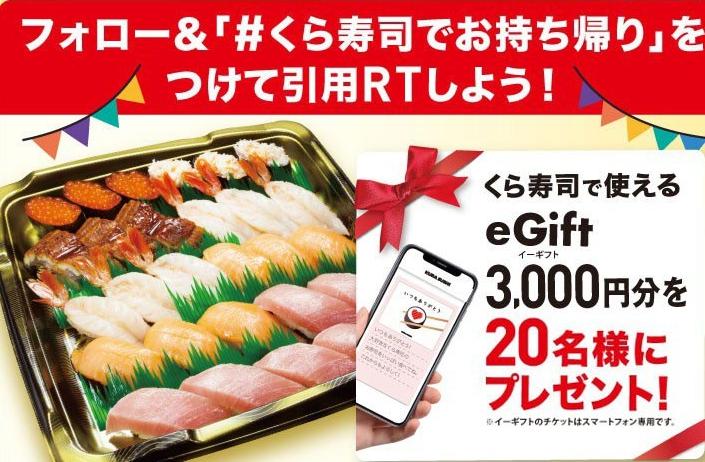 くら寿司はゴールデンウイーク中に抽選で3000円分キラキラを20名様にプレゼント中